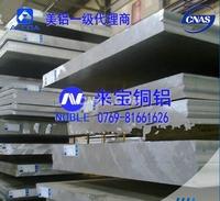 7075进口超宽铝板