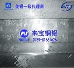 ACP5080R防锈超厚铝板