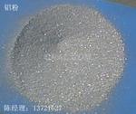 公司出售鋁粉。金屬鋁粉,