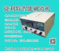 供应铝排刷镀机
