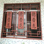 铝方管焊接铝合金窗花/防盗铝窗花