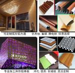 造型鋁天花/造型倣木紋鋁單板價格