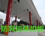 中石化加油站屋檐紅色鋁單板生產加工程序