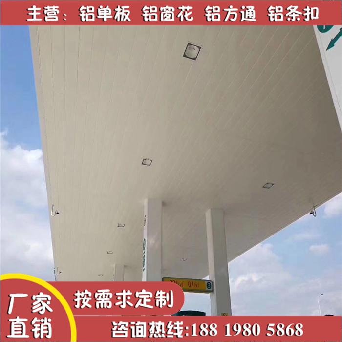 加油站裝飾使用雨棚鋁條扣質優價廉