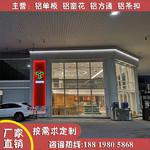 中國石化加油站條形防風鋁條扣廠家計算
