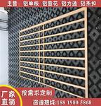高速出口中式复古铝合金格栅筑个性化装饰