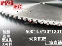 铝合金锯片--厂家直销--高端--进口