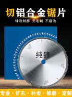 鋁制品純鋒鋸業新材料科技鋸片廠家