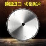 散熱器型材鋁合金鋸片選純鋒鋸業