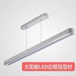 太陽能LED燈鋁型材精加工開模