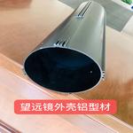 望远镜外壳及配件铝型材精加工