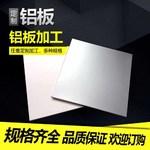 0.43mm防锈铝板哪里生产