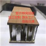 廠家直銷蜂窩鋁板臺面 沖孔蜂窩鋁板