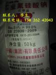 供應用於打渣劑的氟硅酸鈉價格