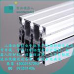 标准工业铝型材框架 支架型材