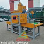喷砂机 喷砂机厂家 自动喷砂机