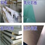 氧化鋁合金6063鋁合金板