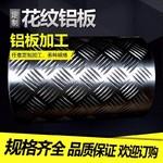 出售5052鋁板 鋁花紋板  防滑鋁板