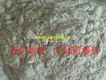 熔铝炉防渗料