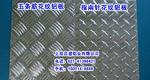 五条筋花纹铝板 防滑铝板 铝合金板
