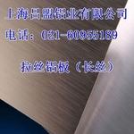 上海拉絲鋁板