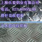 6082花纹铝板防滑用五条筋指针样式