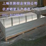 3003铝板,3003合金防锈防腐蚀铝板
