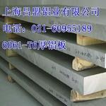 6061超厚铝合金板