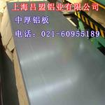 6061中厚铝板 高硬度质量铝板6063