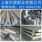 上海6061鋁棒現貨可切割