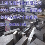 6061機械設備用鋁條