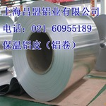 6061铝卷可分切各种宽度铝带