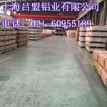 國產5083鋁板首選上海呂盟鋁業
