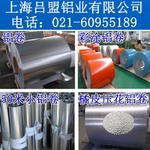 超宽铝板库存规格