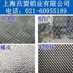 5毫米厚度花纹铝板五条筋防滑铝板