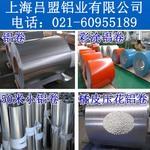 鋁鎂錳屋面鋁卷和壓型鋁板批發3004
