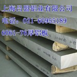 6061超厚铝板可切割各种尺寸