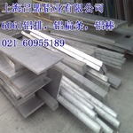 上海6082鋁板及鋁合金板