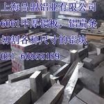 6061国标超厚铝板批发切割铝板