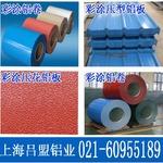 上海呂盟鋁業彩涂鋁板彩涂鋁卷價格