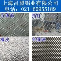 壓花鋁板 花紋鋁板 五條筋防滑鋁板
