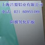 阳极氧化铝板本色阳极氧化耐腐蚀铝