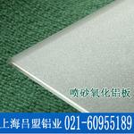 噴砂氧化鋁板 拉絲鋁板 外觀漂亮鋁