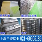 鋁箔廠家 100kg起訂 鋁箔加工分條