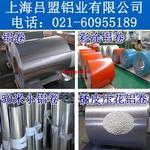 5052拉絲鋁板廠家