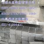 6063-T5鋁板批發可免費鋸切小規格