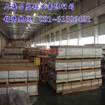 2個厚鋁板 上海1060/5052鋁板