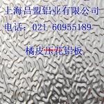 桔皮花紋鋁卷/桔皮鋁板