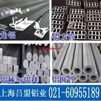 角鋁扁條鋁材型材批發鋁管棒上海