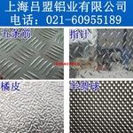 3003花纹铝板 五条筋地面防滑用